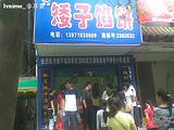 矮子馅饼(工商街店)