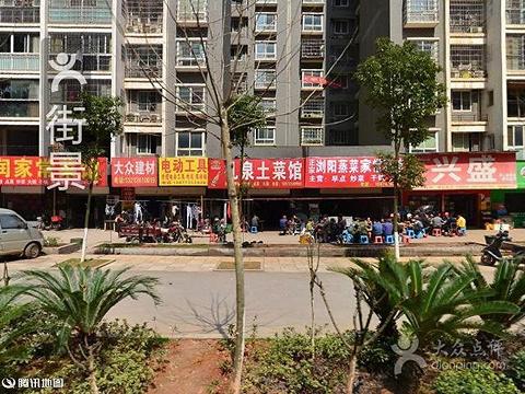 浏阳蒸菜家常菜馆