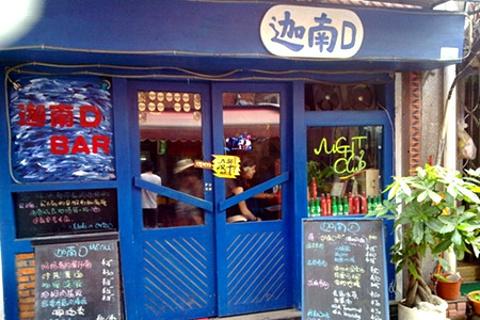 迦南D bar(龙头路店)