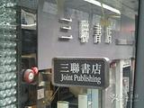三联书店(轩尼诗道店)