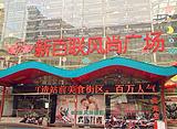新百联风尚广场