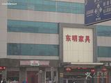 东明国际家具博览中心