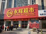 永辉超市(宣府大街)