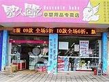 圣婴孕婴用品专卖店