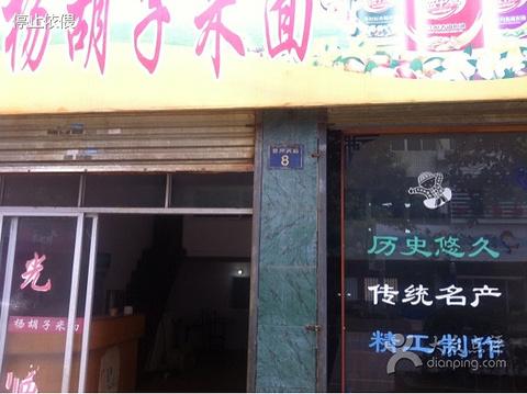 杨胡子米面
