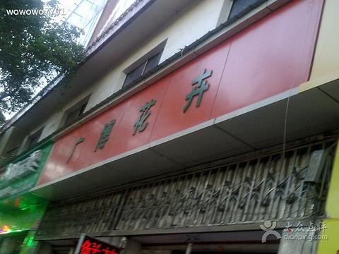 广博花卉旅游景点图片