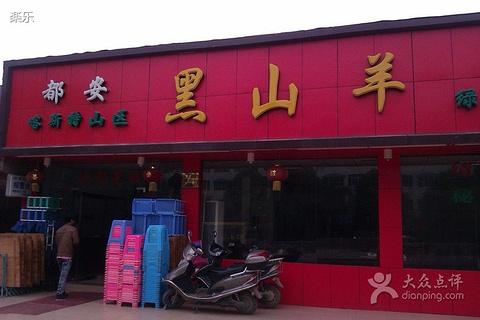 大化黑山羊肉店