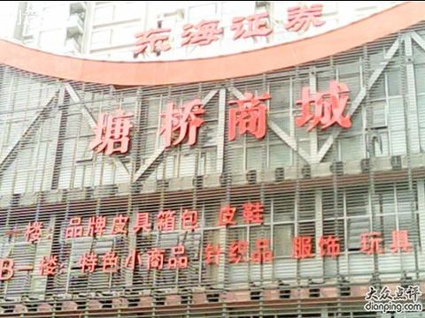 塘桥商城旅游景点图片