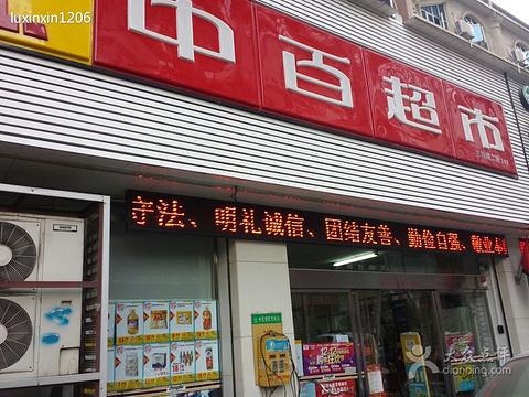 中百便民超市(兰陵路店)