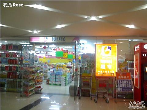 博联超市(大学城店)旅游景点图片