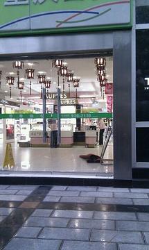 重百超市(北碚中山路店)