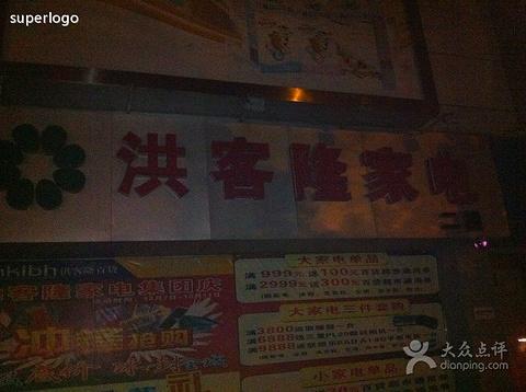 洪客隆百货(解放店)
