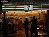 7-11便利店(宝安机场店)