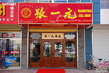 北京张一元茶庄