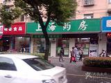 上海药房(报春店)