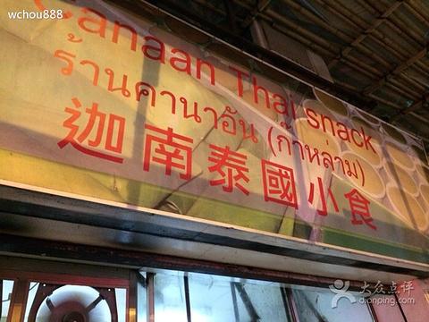 迦南泰国菜