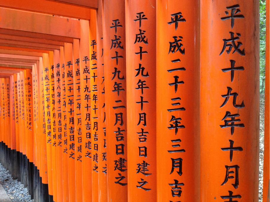 伏见稻荷神社