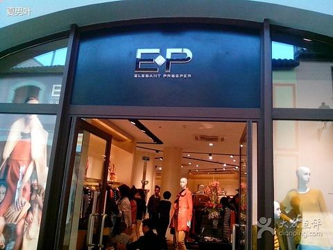 E P(佛罗伦萨小镇店)