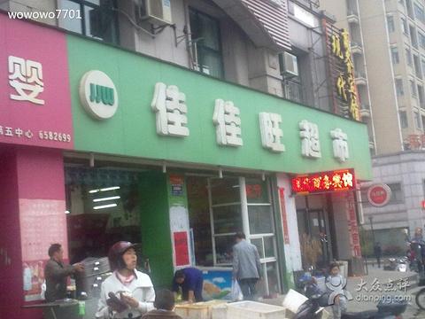 佳佳旺超市(子安路)