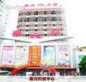 泰兴超市(远东店)