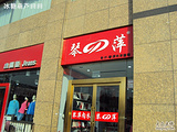 琴萍内衣店