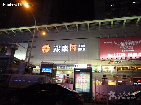 银泰百货(中南路)旅游景点图片