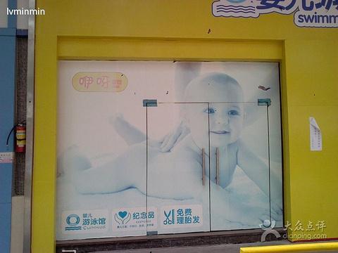 咿呀母婴童用品(钟福广场店)旅游景点图片