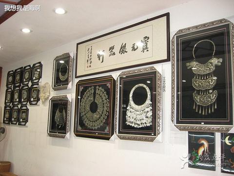 宝元银器行旅游景点图片