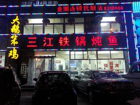 三江铁锅炖鱼