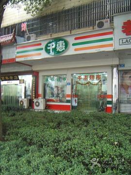 千惠超市(左家垅店)