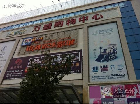 万盛Mall