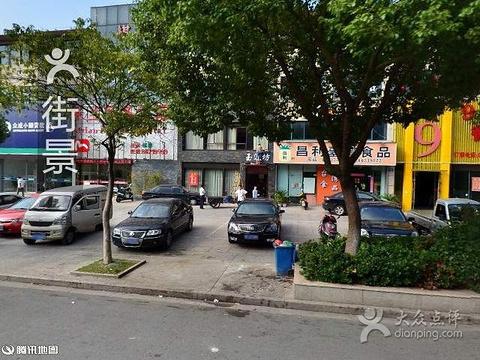昌旺台湾食品旅游景点图片