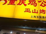 重庆鸡公煲(滨江店)
