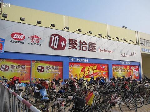 中百仓储(首义路购物广场店)旅游景点图片