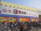 中百仓储(首义路购物广场店)