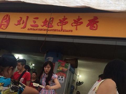 工商街刘三姐串串香旅游景点图片