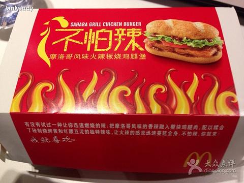 麦当劳(金牛万达店)