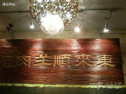东来顺饭庄(中关村海图店)