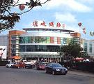 滨城购物(团结路)