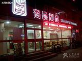 尚品削面(西沙河店)