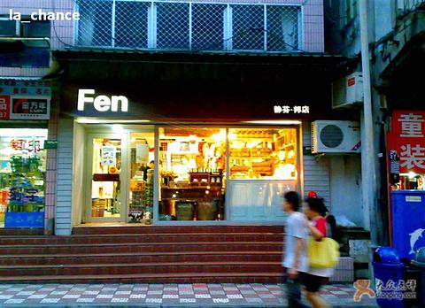 FEN(升平路店)