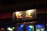 周庄红庭演艺酒吧