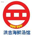 百年石锅饭(天池路店)