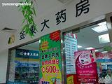 金象大药房(益城店)