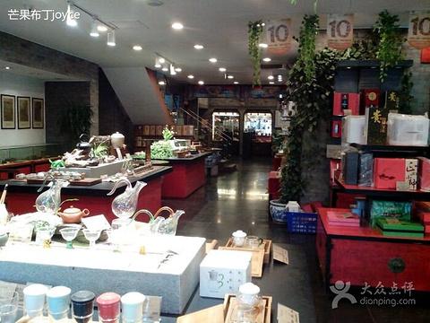 吴裕泰茶庄(北新桥总店)