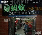 绿蚂蚁户外用品店