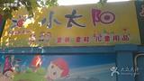 小太阳童装店