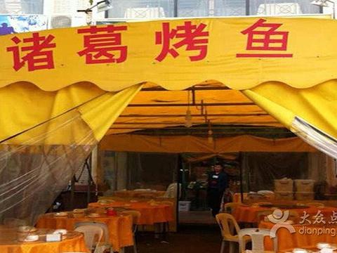 诸葛烤鱼(前埔店)旅游景点图片