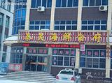 泰昊海鲜食府
