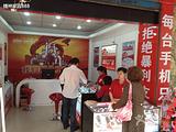 波导手机工厂店